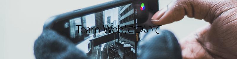 Team Webについて