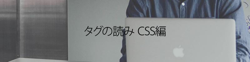 タグの読み CSS編