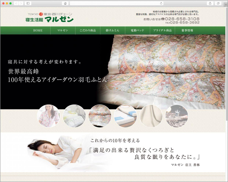 宇都宮|東京西川チェーン|寝生活館マルゼン