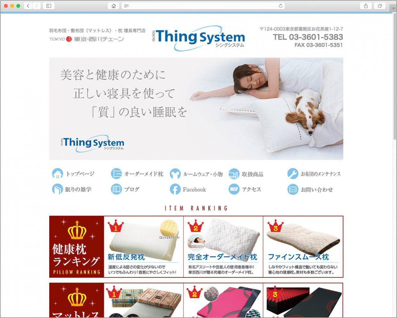 シングシステム|羽毛布団・敷布団(マットレス)・枕 寝具専門店